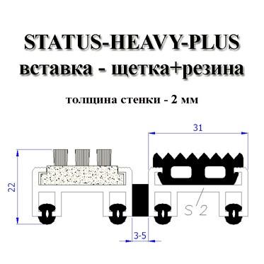 Входное грязезащитное покрытие Status-Heavy-Plus